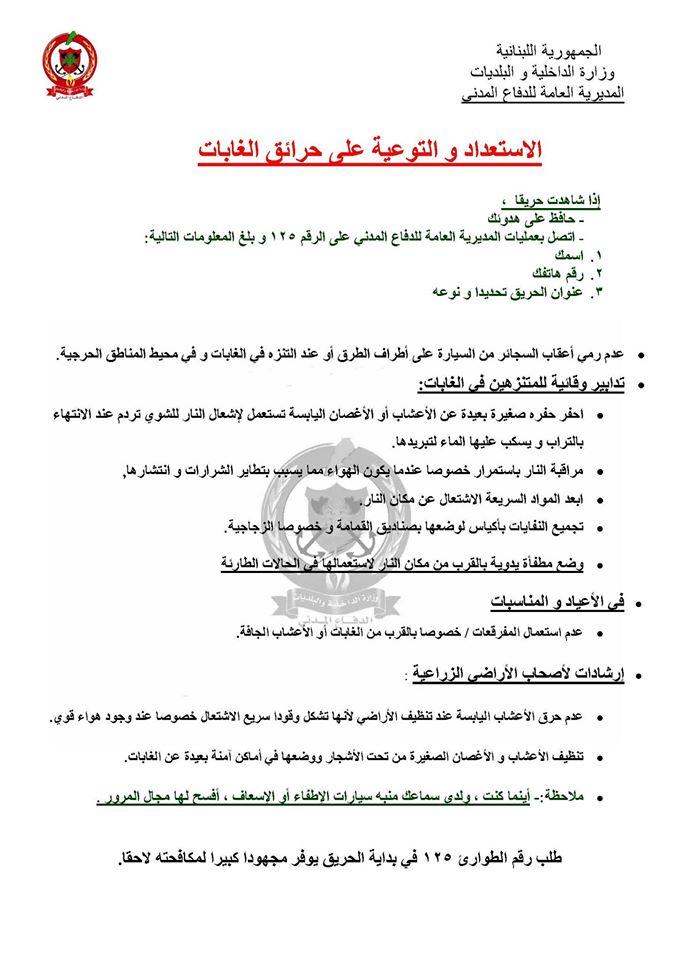 الموقع الرسمي للمديرية العامة للدفاع المدني الجمهورية اللبنانية