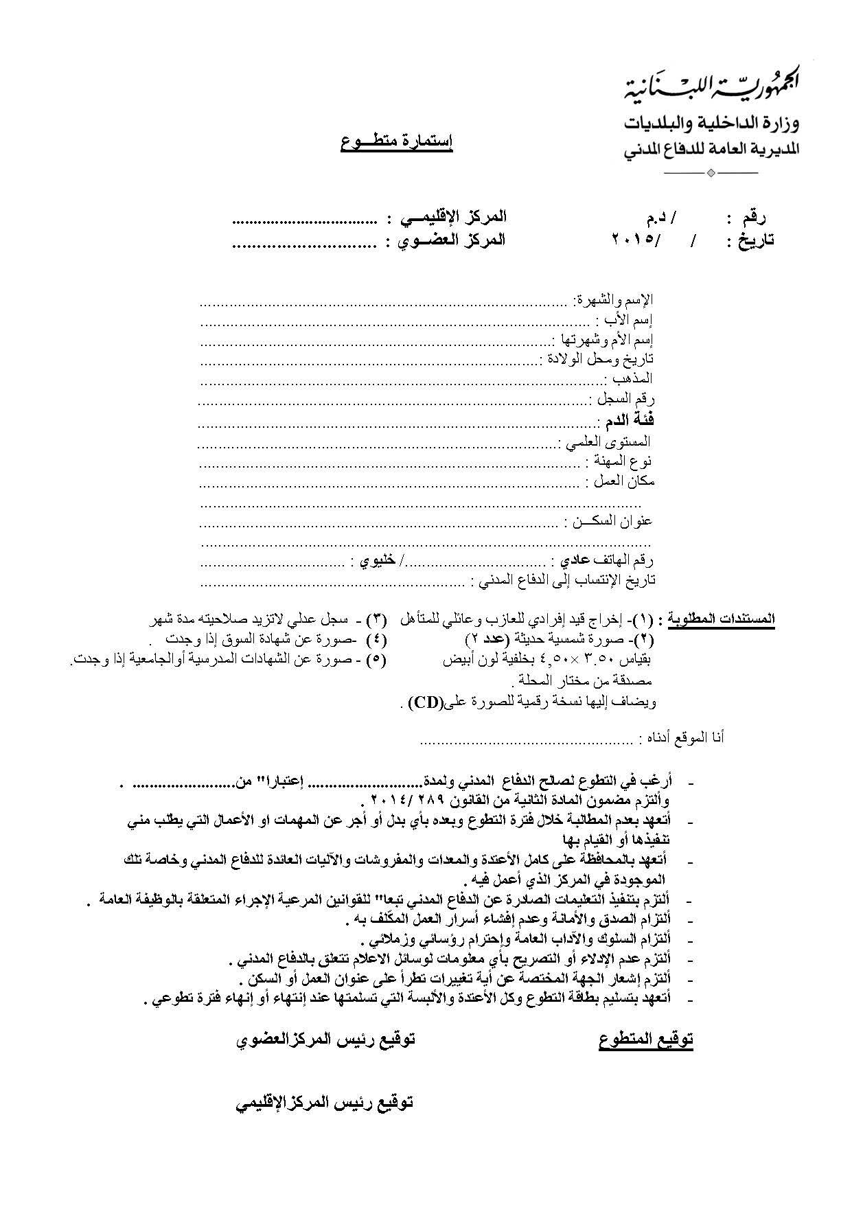 الموقع الرسمي للمديرية العامة للدفاع المدني الجمهورية اللبنانية إستمارة تطوع